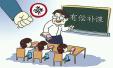 福建惠安三中四名教师暑假违规有偿补课被处分