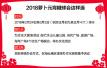 """青岛糖球会开启新模式 前五天""""看戏""""后三天""""逛吃"""""""