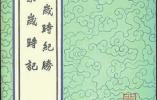古人笔记杂抄里那些有趣的过年习俗