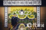 前来送别被刺民警杨雪峰的人群里来了这样一家人!
