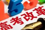 高考改革的浙江探索