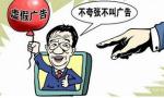 锦州市多部门联合行动整治保健食品虚假宣传