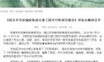 宁句城际通过工程可行性研究报告,确保年内开工