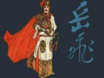 南宋将领岳飞出生