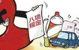 镇江通报4起违反八项规定问题:有人开执勤车买午餐