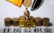 8月郑州住房公积金贷款额不到去年同期三分之一