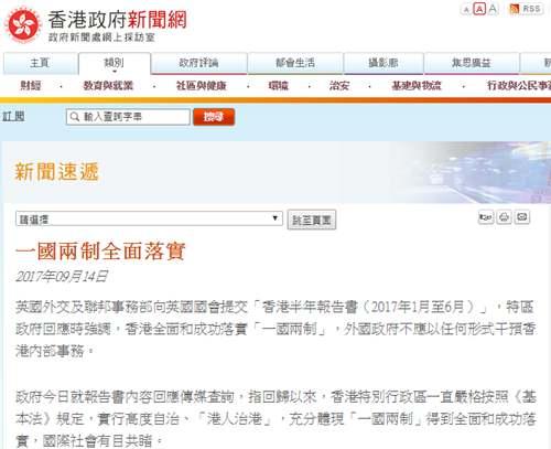 英国称香港一国两制面临压力 港府:外国勿干涉