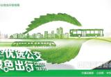 郑州创建公交都市有新招 手机掌握公交动态