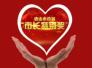 """唐山:13名北京挂职干部捐出""""市长特别奖"""""""