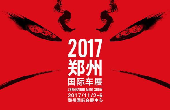 鄭州國際車展搶門票活動火爆進行中