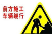 """""""十一""""期间唐山这些路段将迎交通高峰 部分路段施工"""