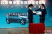 北京新一轮小客车申请 8万人轮候新能源个人指标