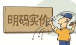 """河北规范餐饮业明码标价 海鲜不得再用""""时价"""""""