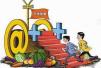 重庆市农村电商公共服务中心揭牌