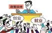 河南出台就业创业新政 吸纳贫困劳动力就业企业获奖补
