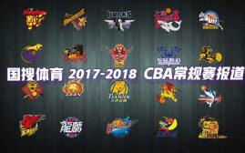 2017-2018赛季CBA常规赛报道