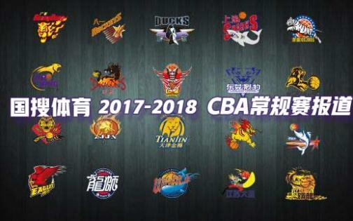 2017-2018賽季CBA常規賽報道