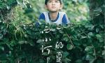 《西小河的夏天》釜山获奖 开启国际电影节之旅
