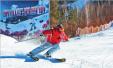 黑龙江开启新雪季 大兴安岭两处滑雪场同时开滑