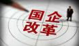 河南等省市国企改革加速推进 安钢扭亏为盈
