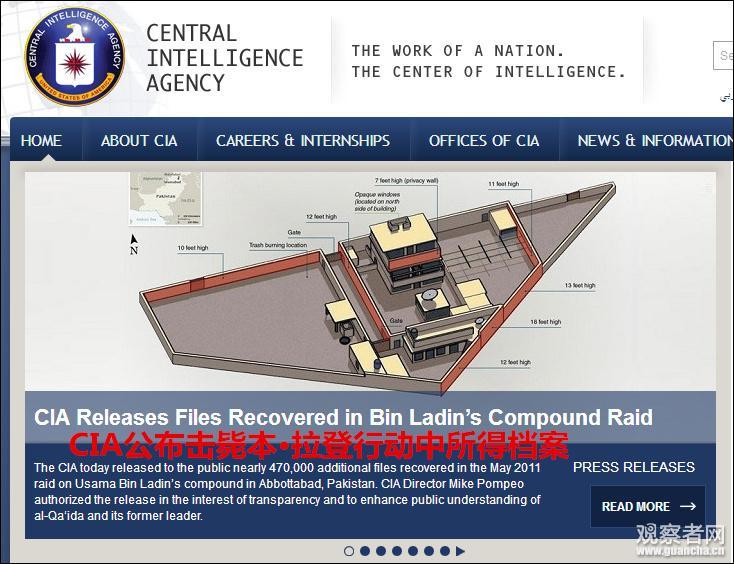 美国中情局公布本·拉登档案包括日记和儿子视频