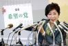 小池百合子表示将辞去希望之党党首一职