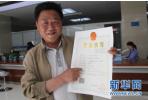 """沈阳""""多证合一""""增加住房公积金服务 全国首例"""