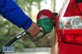 今天油價又變了!加滿一箱油多花超10元