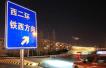 沈阳富民立交主体工程投入使用 富民街上二环无需等灯