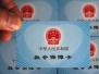 """看病不用怕忘带市民卡了 杭州推出""""电子社保卡"""""""