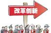 沈阳17条全面创新改革经验有望全国推广