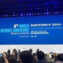 世界互联网大会闭幕