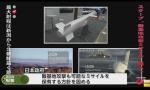 日本欲军购进攻性武器
