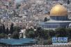 耶路撒冷争议发酵:巴勒斯坦人举行抗议 200人伤