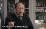 金一南:十九大报告是对中华民族伟大复兴的深度谋划