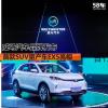 威马汽车品牌发布 首款SUV量产车EX5亮相