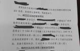 广州官员生育政策前二孩 被认定违法面临开除