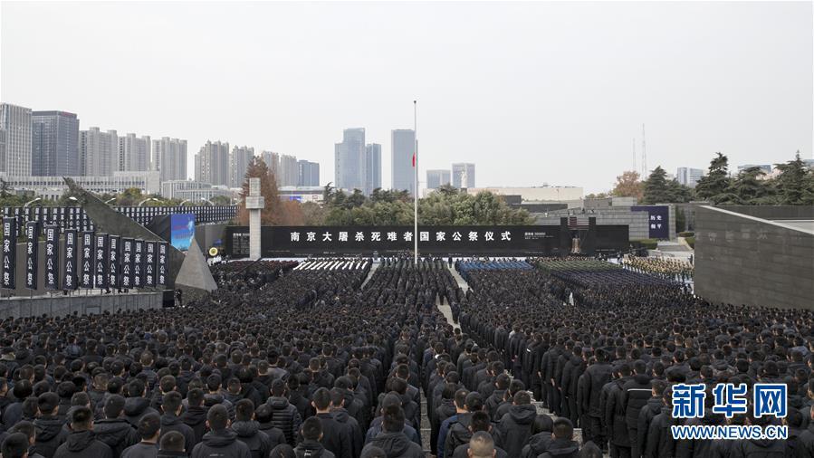 南京大屠杀死难者公祭