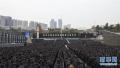 南京大屠杀80周年,死难者国家公祭仪式在南京举行