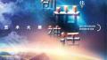"""上海:""""互联网+""""艺术展诠释中华创世神话"""