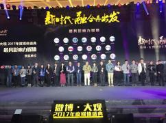 """厲害了!中國日報官方微網志再獲""""最具影響力媒體獎"""""""