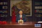 《习近平主席新年贺词(2014-2018)》出版