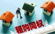 """广州将率先推出租购同权 """"学位到房""""引发关注"""