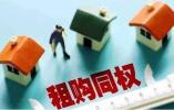 """广州将率先推出租购同权""""学位到房""""引发关注"""