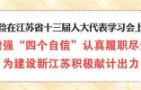 新一屆江蘇人大代表如何履職盡責?省委書記這麼説