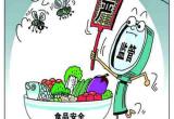 過去5年 浙江人舌尖上的安全是怎麼保障的?