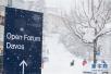 2018冬季达沃斯论坛开幕 金融风险等成热点话题