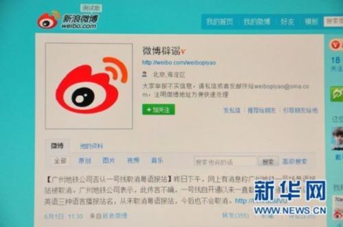 """金沙娱乐官方下载:新浪微博处罚一批""""刷榜"""":一众明星3个月不能上热搜"""