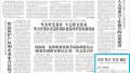 """法制日报发文质疑迪士尼天价""""插队费"""":名为""""尊享""""实为""""插队"""""""