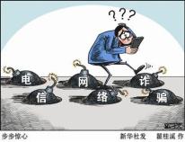 北京警方破获北京首例假电脑诈骗案
